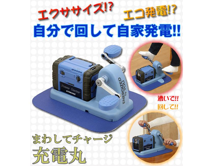 Pedałuj i ładuj - japońskie dynamo pod biurkiem doda energii komórce